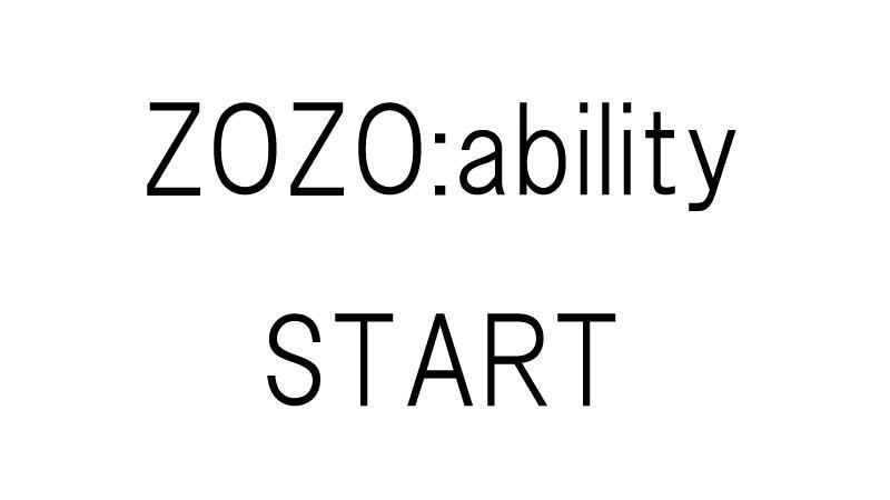 新規取り扱い:ZOZO ability