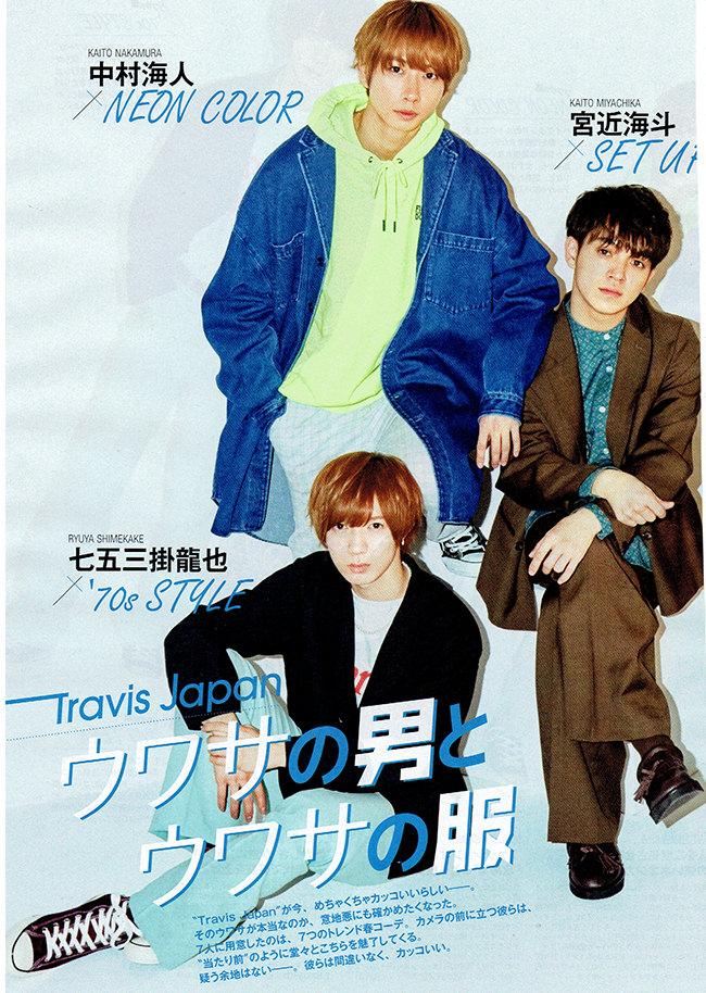 Travis Japan 七五三掛龍也さん着用ページ